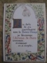 Claire-carte postale enluminure